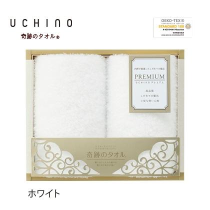 奇跡のタオル ゲストタオル2枚セット ホワイト【慶事用】