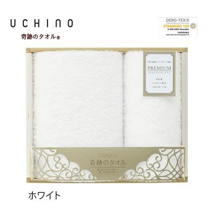 奇跡のタオル フェイス・ゲストタオルセットA ホワイト【慶事用】