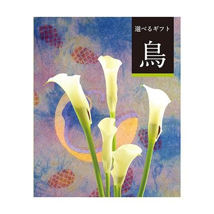 選べるギフト 鳥コース【弔事用】