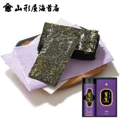 山形屋海苔店 「紫薫」海苔詰合せA【弔事用】