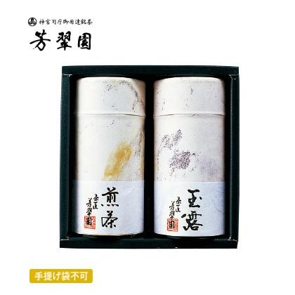 芳翠園 煎茶・玉露詰合せ【弔事用】