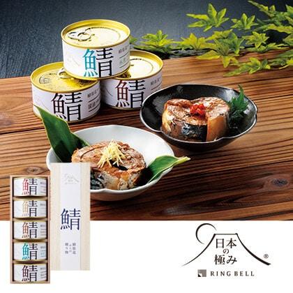 日本の極み 鯖缶セット【弔事用】
