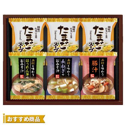 フリーズドライ おみそ汁&たまごスープA【弔事用】