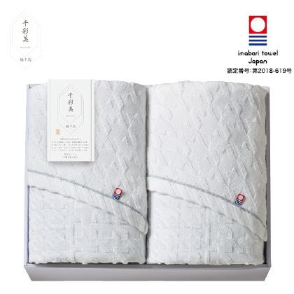 千彩美 今治 バスタオル2枚セット【弔事用】