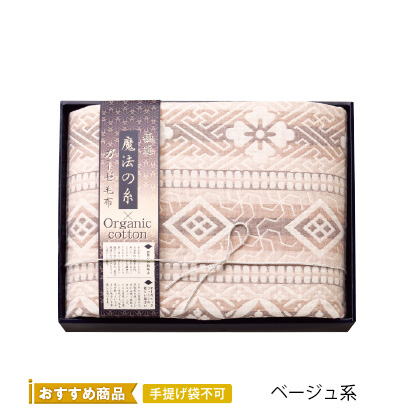 極選魔法の糸 三重織ガーゼ毛布 ベージュ系【弔事用】
