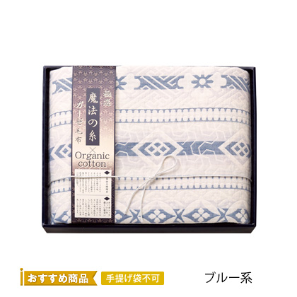 極選魔法の糸 三重織ガーゼ毛布 ブルー系【弔事用】