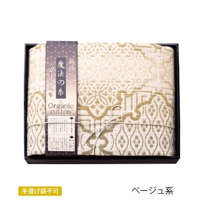 極選魔法の糸 四重織ガーゼ毛布 ベージュ系【弔事用】