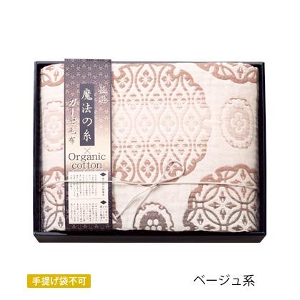 極選魔法の糸 五重織ガーゼ毛布 ベージュ系【弔事用】