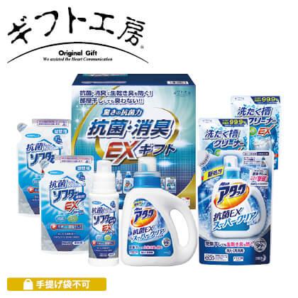 ギフト工房 抗菌消臭EXギフトC【弔事用】