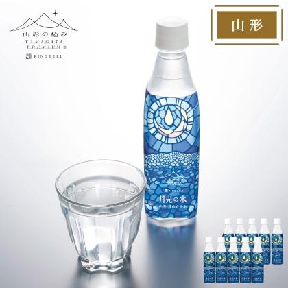 [山形の極み]山形県西川町産 月光の水〜山形 月山自然水〜