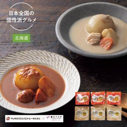 [サッポロウエシマコーヒー×藤女子大学] 北海道の玉ねぎまるごとカレーセット