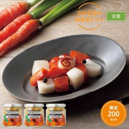 京野菜ピクルス