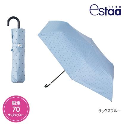 [エスタ] ドットプリント晴雨兼用傘 サックスブルー