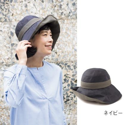 2色使いの遮光帽子 ネイビー