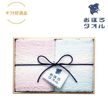 [おぼろタオル](グラデーション)浴用タオル2枚セット