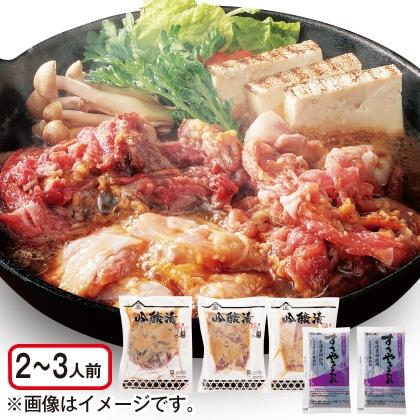 お肉博士監修 すき焼き風吟醸発酵鍋トリオ(牛・豚・鶏)