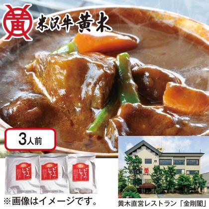 米沢牛ビーフシチュー 3袋