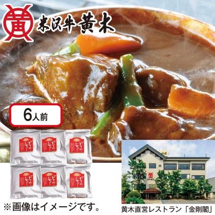 米沢牛ビーフシチュー 6袋