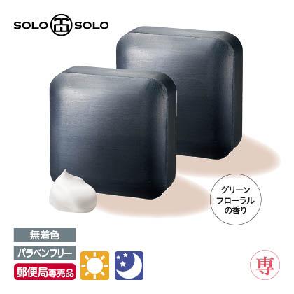 〈ソロソロ〉 ブライトニングソープ 2個