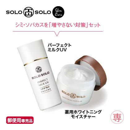 〈ソロソロ〉 薬用ホワイトニングモイスチャー・パーフェクトミルクUVセット