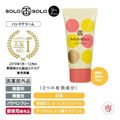 〈ソロソロ〉 薬用ハンドクリームチューブ(30g) 6本セット