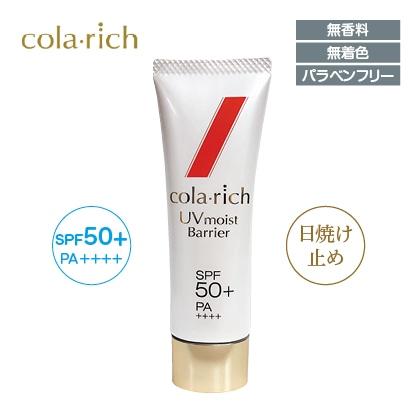 〈コラリッチ〉UVモイスト バリア