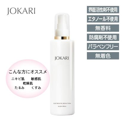 〈JOKARI〉ウォッシュスプレー(洗顔スプレー)