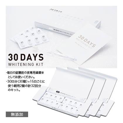 美歯口 30DAYS ホワイトニングキット 3箱