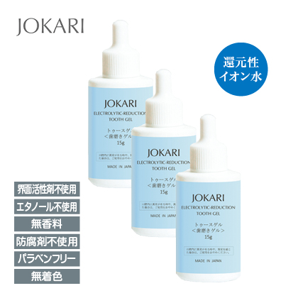 〈JOKARI〉トゥースゲル
