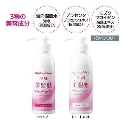 〈沖縄美髪魅〉シャンプー&トリートメント