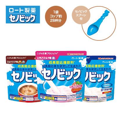 〈セノビック〉 セノビック 人気の3種セット(ミルクココア味・いちごミルク味・ヨーグルト味)