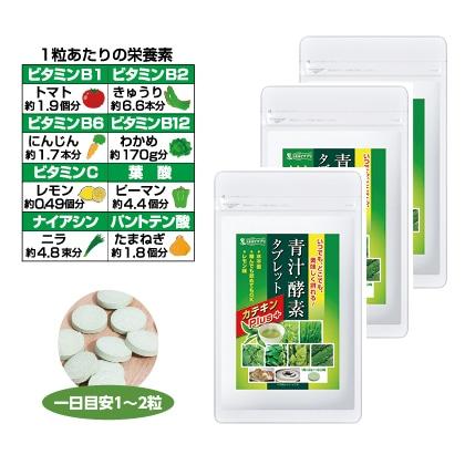 青汁酵素タブレットカテキンプラス 3袋
