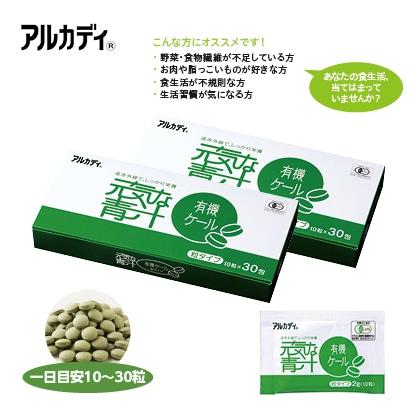 〈元気な青汁〉 有機ケール(粒タイプ)2箱