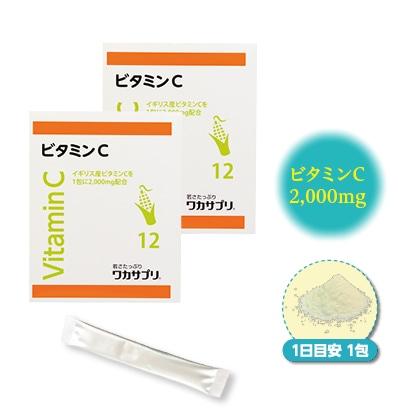 〈ワカサプリ〉 ビタミンC 2個