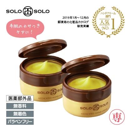 〈ソロソロ〉 薬用ハンドクリーム 2個