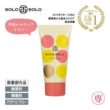 〈ソロソロ〉 薬用ハンドクリームチューブ(30g)6本セット