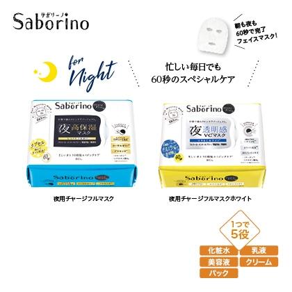 〈サボリーノ〉 オトナプラス夜用マスク2種セット