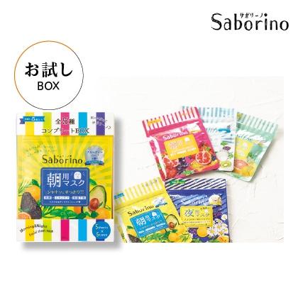 〈サボリーノ〉 マスクお試しBOX