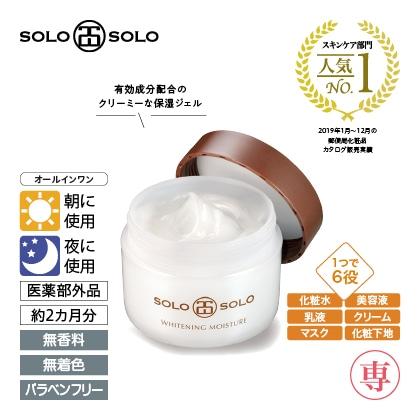〈ソロソロ〉 薬用ホワイトニングモイスチャー