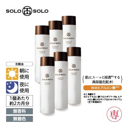 〈ソロソロ〉 モイスチャーローション 6本