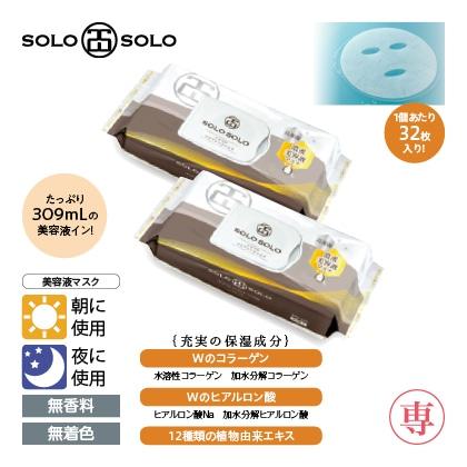 〈ソロソロ〉 アクアシートマスク 2個