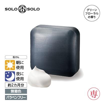 〈ソロソロ〉 ブライトニングソープ