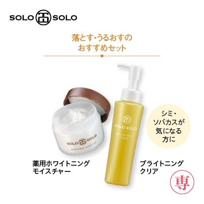 〈ソロソロ〉 薬用ホワイトニングモイスチャー・ブライトニングクリアセット