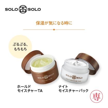 〈ソロソロ〉 ホールドモイスチャーTA・ナイトモイスチャーパックセット