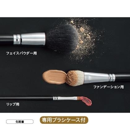 熊野筆3本セット