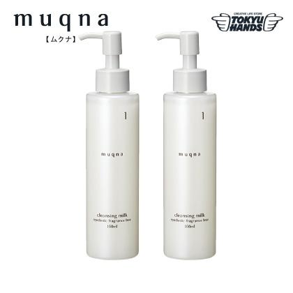 〈muqna〉 クレンジング ミルク 160ml 2本
