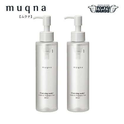 〈muqna〉 クレンジング ウォーター 160ml 2本