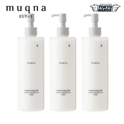 〈muqna〉 乳液 しっとり 400ml 3本