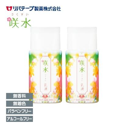 〈咲水〉 スキンケア乳液 2本