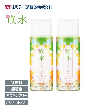 〈咲水〉 スキンケアローション 2本